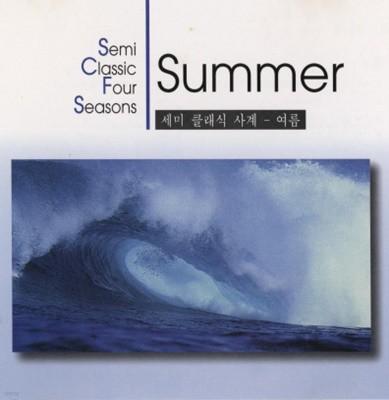 V.A - 세미 클래식 사계 - 여름