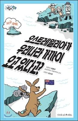 오스트레일리아가 우리나라 가까이 오고 있다고?