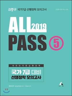 2019 김중규 선행정학 모의고사 ALL PASS 5