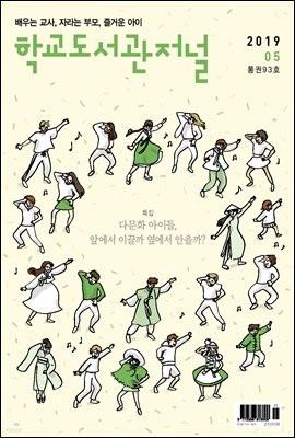 학교도서관저널 2019년 5월호(통권93호)