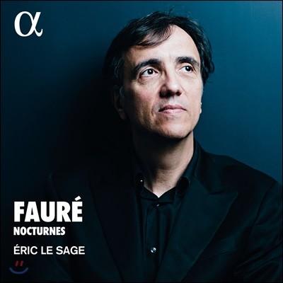 Eric Le Sage 포레: 녹턴 (Faure: Nocturnes)