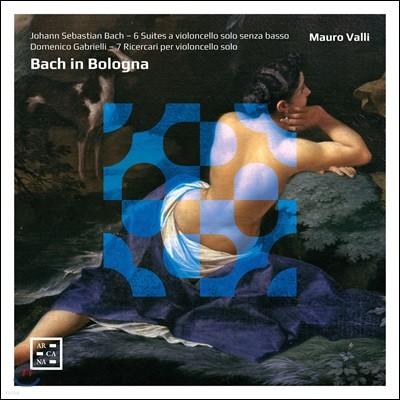 Mauro Valli 바흐: 무반주 첼로 모음곡 전곡 / 가브리엘리: 무반주 첼로를 위한 리체르카레 (Bach in Bologna)