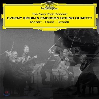 Evgeny Kissin / Emerson String Quartet 뉴욕 콘서트 - 모차르트 / 포레 / 드보르작 (The New York Concert) [2LP]