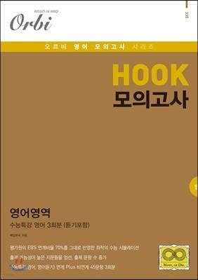 HOOK 모의고사 영어영역 수능특강 영어 3회분 (8절) (2019년)