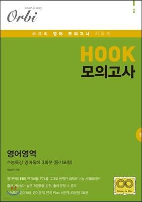 HOOK 모의고사 영어영역 수능특강 영어독해 3회분 (8절) (2019년)