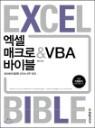[중고] 엑셀 매크로&VBA 바이블