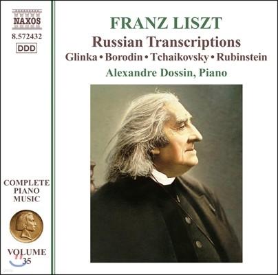 Alexandre Dossin 리스트: 러시아 작품들의 피아노 편곡 - 글린카 / 보로딘 / 차이코프스키 (Liszt: Russian Transcriptions - Glinka / Borodin / Tchaikovsky / Rubinstein)