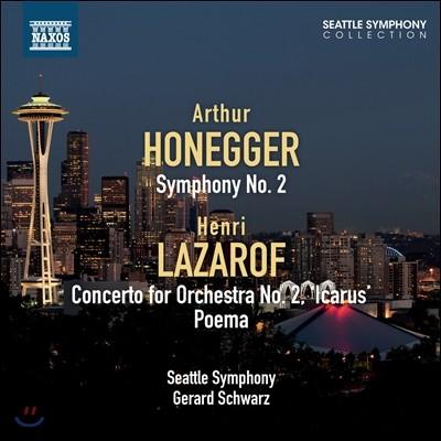 오네게르 : 교향곡 2번/ 라자로프 : 관현악협주곡 2번 '이카루스'