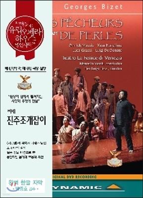 Marcello Viotti 비제: 진주 조개잡이 - 마르첼로 비오티 (Bizet: Les Pecheurs De Perles)