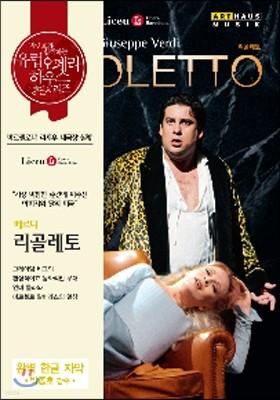 Marcelo & Carlos Alvarez 베르디 : 리골레토 (Verdi: Rigoletto)