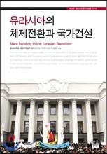 유라시아의 체제전환과 국가건설