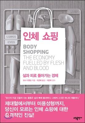 인체 쇼핑