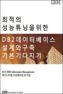 최적의 성능 튜닝을 위한 DB2 데이터베이스 설계와 구축 기본기 다지기