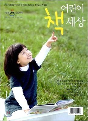어린이 책세상 [2012년]