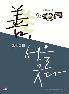 2013 9급 선 행정학개론
