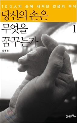 당신의 손은 무엇을 꿈꾸는가 1권
