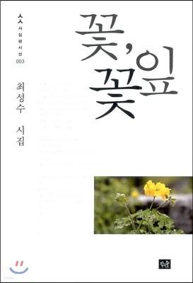 꽃, 꽃잎