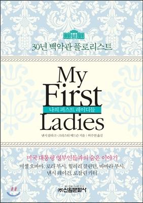 마이 퍼스트레이디 My First Ladies