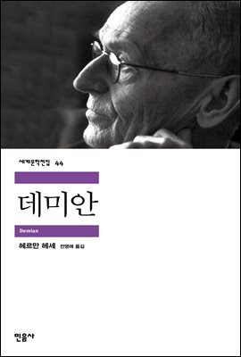 데미안 - 세계문학전집 044