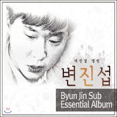 변진섭 - 에센셜 앨범