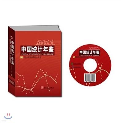中國統計年鑒 2011 중국통계연감 2011