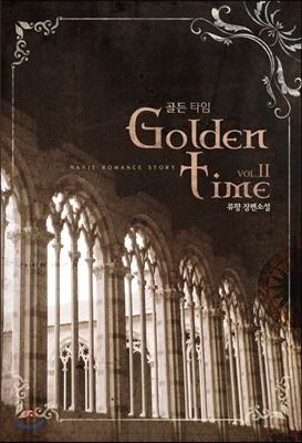 골든 타임 (Golden time) 2