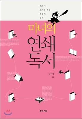 마녀의 연쇄 독서