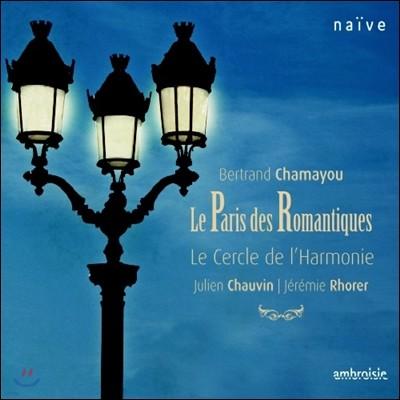 Julien Chauvin / Bertrand Chamayou 낭만의 파리 (Le Paris des Romantiques)