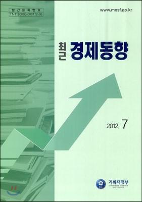 최근 경제동향 2012 7월호