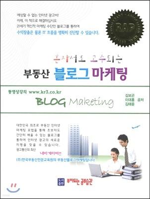 부동산 블로그 마케팅