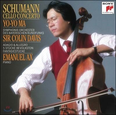 Yo-Yo Ma 슈만: 첼로 협주곡, 환상소곡 (Schumann: Cello Concerto)