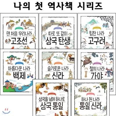 나의 첫 역사책 시리즈 1~8권 세트 (전8권)/링거치대증정