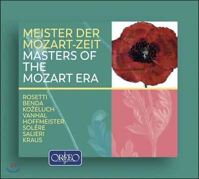 Andras Adorjan 모차르트 시대의 대가들 (Masters of the Mozart Era)