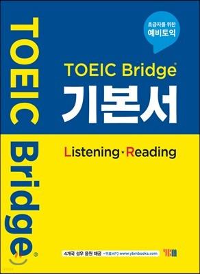 토익브릿지 TOEIC Bridge 기본서 (Listening - Reading)