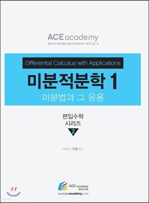 미분적분학 1