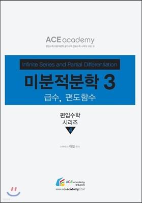 미분적분학 3