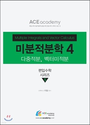 미분적분학 4
