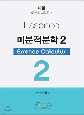 Essence 미분적분학 2