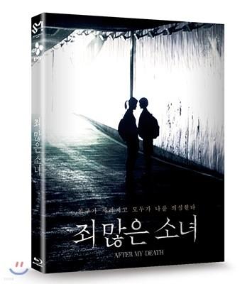 죄 많은 소녀 (1Disc) : 블루레이