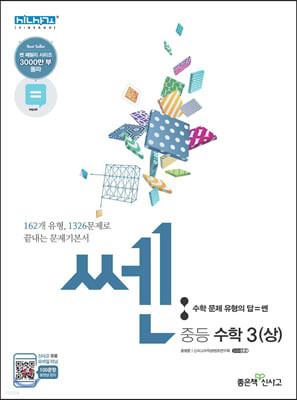 신사고 SSEN 쎈 중등 수학 3 (상) 문제기본서 (2020년)