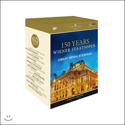 빈 국립오페라극장 150주년 기념물 (150 Years Wiener Staatsoper)