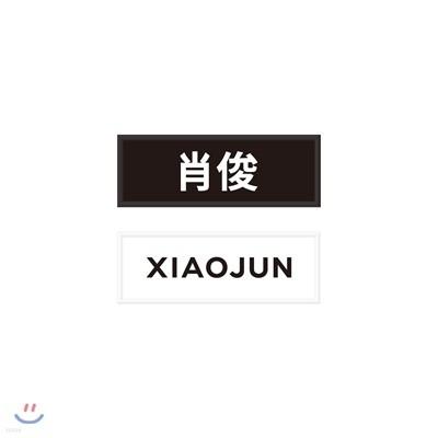 WayV_XIAOJUN_NAME WAPPEN SET
