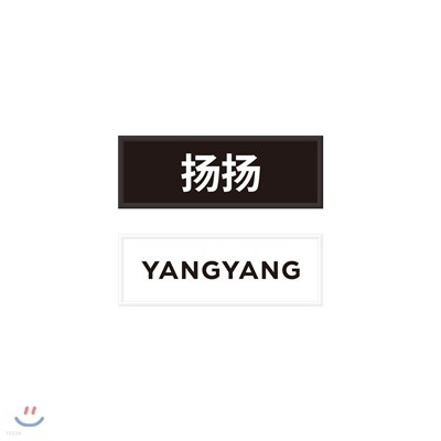 WayV_YANGYANG_NAME WAPPEN SET