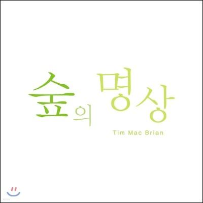 Tim Mac Brian - 숲의 명상