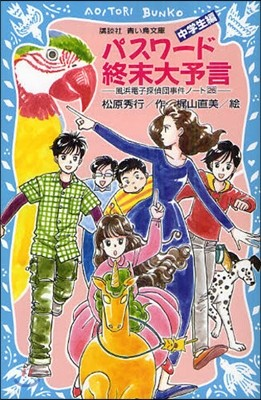 風浜電子探偵團事件ノ-ト(26)パスワ-ド終末大予言