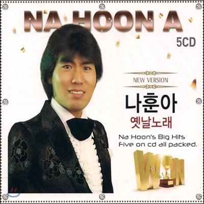 나훈아 - 옛날 노래