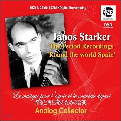 Janos Starker / Andre Levy 앙드레 레비 야노스 슈타커 첼로 소품집 (The Period Recording)
