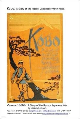 러일전쟁, 1904. 코보 KOBO