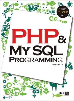 PHP & MySQL 프로그래밍