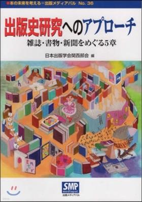 出版史硏究へのアプロ-チ 雜誌.書物.新